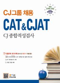 CJ그룹채용 CAT CJAT CJ종합적성검사(2012)(개정판 8판)
