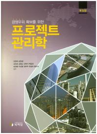 프로젝트 관리학(경쟁우위 확보를 위한)(개정판)(양장본 HardCover)