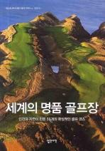 세계의 명품 골프장: 인간과 자연이 만든 55개의 환상적인 골프 코스(양장본 HardCover)