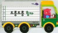 드릉드릉 윙카(부릉부릉 자동차 그림책)
