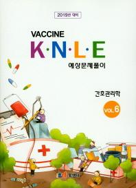 KNLE 간호관리학 예상문제풀이. 6(2018)(Vaccine)(9판)