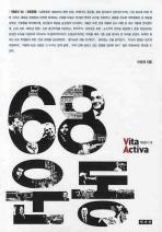 68운동(비타 악티바 12)