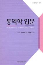 통역학 입문(INTRODUCING INTERPRETING STUDIES)(이화 통역번역학 총서)