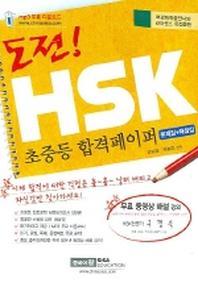 도전 HSK 초중등 합격페이퍼(문제집+해설집+TAPE 3개)
