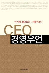 CEO 경영우언