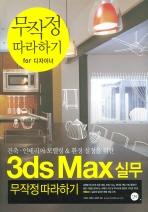 3DS MAX실무 무작정 따라하기(CD1장포함)(무작정 따라하기 FOR 디자이너)