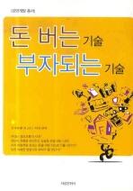 돈 버는 기술 부자되는 기술(7판)(경영개발 총서)