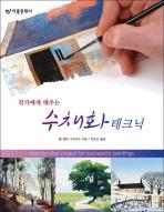 수채화 테크닉(작가에게 배우는)