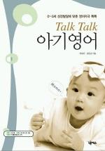 Talk Talk 아기영어(CD2장, TAPE2개, 카드북1권포함)