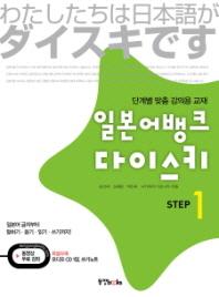 일본어뱅크 다이스키 STEP. 1(CD1장포함)
