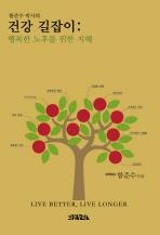 건강 길잡이 : 행복한 노후를 위한 지혜(함준수 박사의)