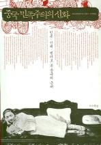 중국 민족주의의 신화