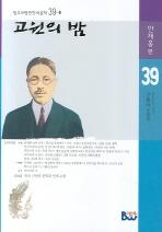 고원의 밤(범우비평판 한국문학 39-1)