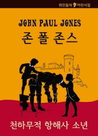 존 폴 존스: 천하무적 항해사 소년(위인들의 어린시절)