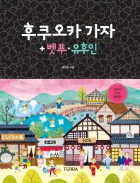 후쿠오카 가자: 벳푸 유후인(2014)(개정판)(가자 시리즈 4)