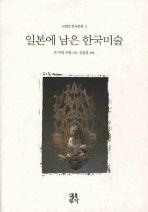 일본에 남은 한국미술(코벨의 한국문화 2)(반양장)