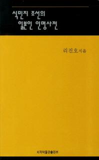식민지 조선의 일본인 인명사전