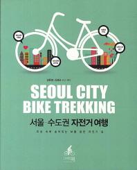 서울 수도권 자전거 여행