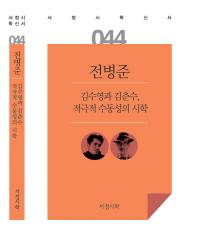 김수영과 김춘수 적극적 수동성의 시학(서정시학신서 44)(양장본 HardCover)