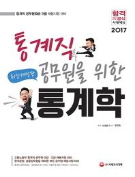 통계직 공무원을 위한 통계학(2017)(개정판)