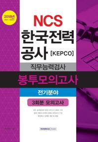 NCS 한국전력공사 KEPCO 직무능력검사 봉투모의고사 전기분야(2018)