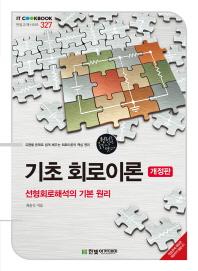 기초 회로이론(IT CookBook 한빛 교재 시리즈 327)