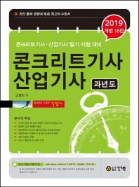 콘크리트기사 산업기사 과년도(2019)(개정판 16판)(콘크리트 시리즈 길잡이)