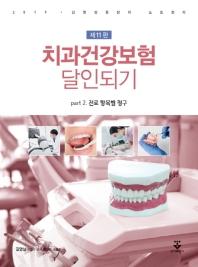 치과건강보험 달인되기. 2: 진료 항목별 청구(2019)(11판)