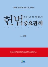 헌법 중요판례(2017년 상 하반기)