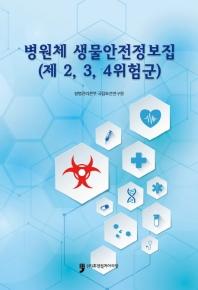 병원체 생물안전정보집(제2,3,4 위험군)