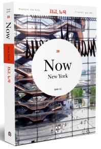 지금, 뉴욕(Travel guide 25)