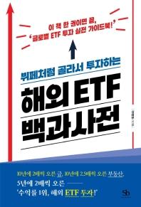 해외 ETF 백과사전