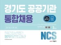 경기도 공공기관 통합채용 직업기초능력평가 봉투모의고사 3회분(2020)(NCS)