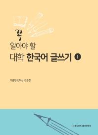 대학 한국어 글쓰기. 1(꼭 알아야 할)