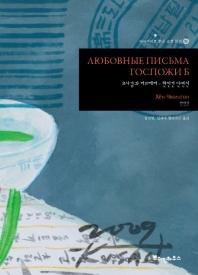 B사감과 러브레터: 현진건 단편선(러시아어로 한국 고전읽기 3)