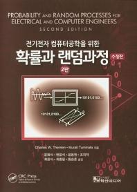 확률과 랜덤과정(전기전자 컴퓨터공학을 위한)(수정판 2판)