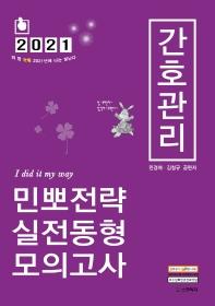간호관리 민뽀전략 실전동형 모의고사(2021)(2판)