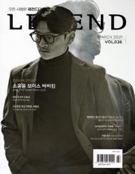 레전드 매거진(Legend Magazine)(2020년 3월호)