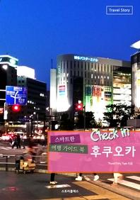 Check in 후쿠오카: 스마트한 여행 가이드북