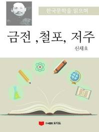 한국문학을 읽으며: 금전 철포 저주