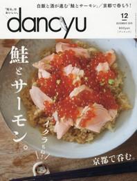 단츄 DANCYU 2019.12
