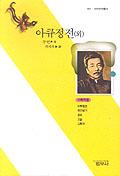 아큐정전(외)(사르비아총서 501)(3판)