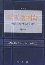 미시경제학: 수학노트와 연습문제 해답(5판)