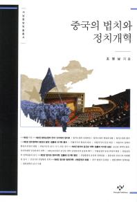 중국의 법치와 정치개혁
