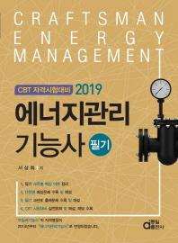 에너지관리기능사 필기(2019)
