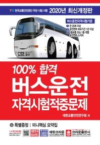 버스운전 자격시험 적중문제(2020)(8절)