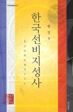 한국선비지성사(이화학술원총서 1)