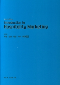 Introduction to Hospitality Marketing(2판)(양장본 HardCover)