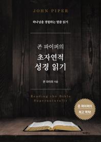 존 파이퍼의 성경 읽기