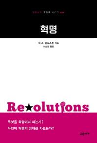 혁명(교유서가 첫단추 시리즈 10)